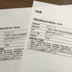 【横浜市コロナウイルスワクチン接種予約】予約できたのはコツが分かったのもありますが運かも
