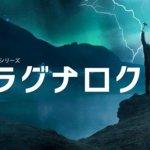 【ラグナロク】シーズン2 Netflix 現代のフィヨルドの町で繰り広げられる巨人と神の戦い!