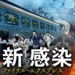 【新感染ファイナル・エクスプレス】Netflix ヒューマンドラマの一面をもつゾンビ映画!