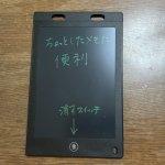 【LCD Writing Tablet】ペーパーレスなメモ帳!伝言板にも便利